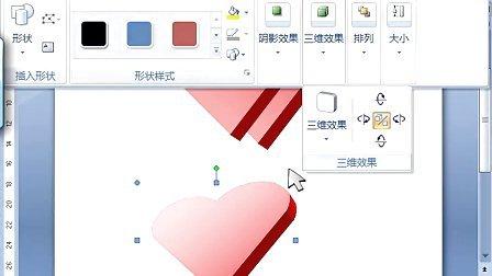 20图形.线条和填充.文本框链接.图形组合.流程图编写.背景设置.填充效果