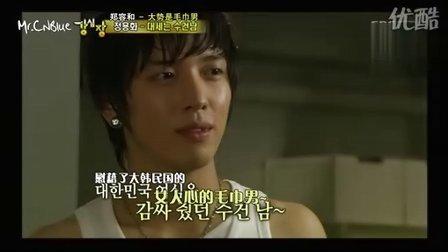 [Mr.CNBlue]100202.SBS.强心脏.郑容和CUT.特效中字收藏版