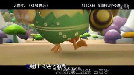 郑裔侃 - 离开地面(《81号农场之保卫麦咭》主题曲)自制版MV