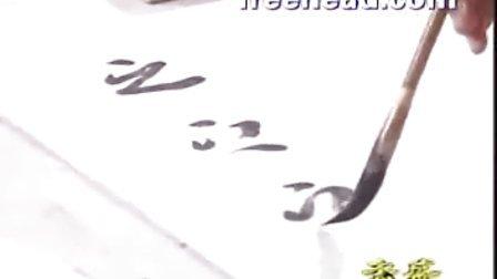 张旭光-行书-下