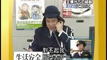 日本不准笑-警察局(中文字幕)10