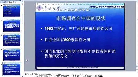 市场调查与预测02