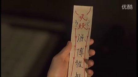 阴阳师第1部03