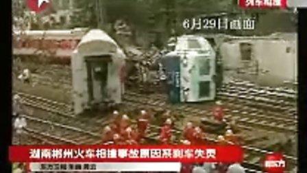 湖南郴州火车相撞原因是刹车失灵