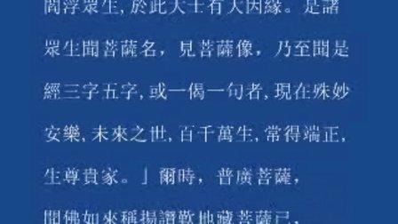 《地藏经》木鱼唱诵版2