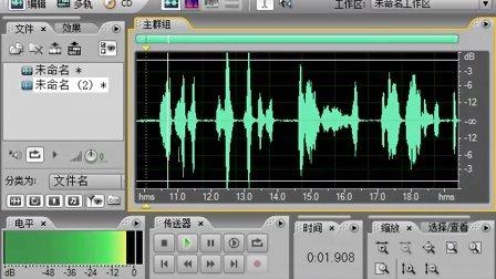 au7声音的基本编辑-基本剪辑,复制粘贴剪切,生成静音