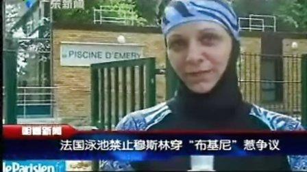 """法国泳池禁止穆斯林穿""""布基尼""""惹争议"""