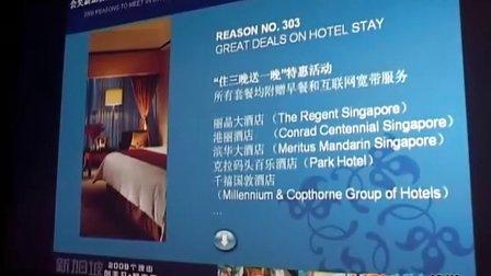 新加坡会奖旅游有哪些配套措施?