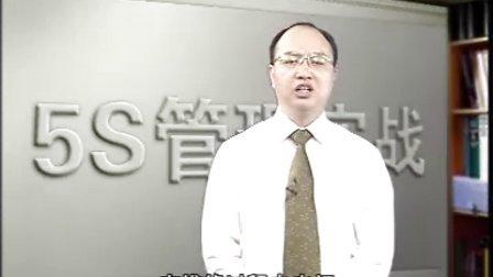 现场管理培训视频:黄杰《5S管理实战》--3