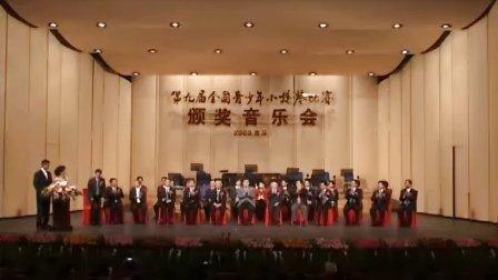 01. 颁奖典礼(一)提琴比赛颁奖音乐会