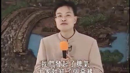 蔡礼旭老师《如何经营无怨无悔的人生》-02