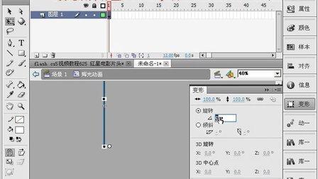 flash cs5视频教程627 红星电影片头3