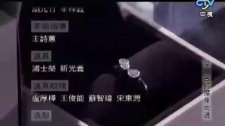 电视剧《深情密码》(周渝民 朴恩惠 许志安 赖雅妍)片尾