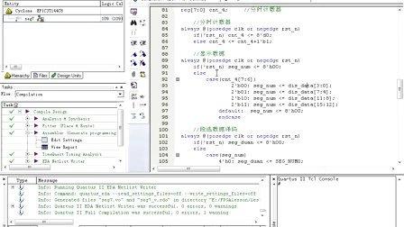 《深入浅出玩转FPGA》Lesson 23 SF-EP1C开发板实验2——基于74HC595的数码管