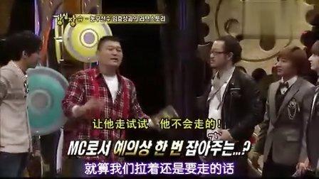 【AE】091208.强心脏 E10[中字] SJ SS501 天熙 Brian SES