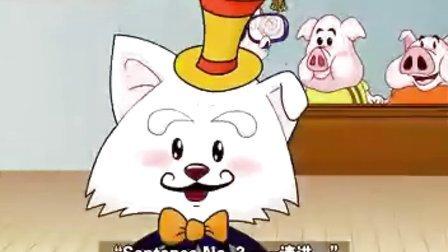 【三只小猪学英语】高清第47集:汉英翻译大赛半决赛