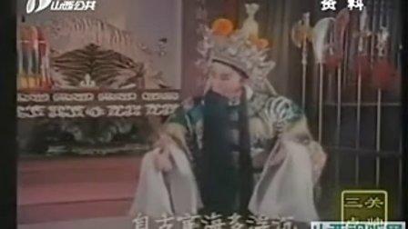 """晋剧电影 李月仙《三关点帅》之""""穆家含冤又饮恨"""""""