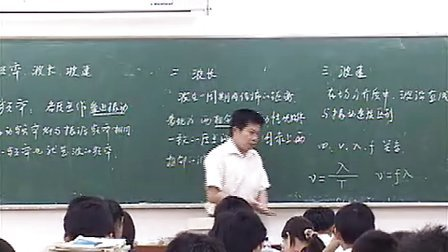 华师一附中高中高一物理频率波长波速精品课堂实录教学视频
