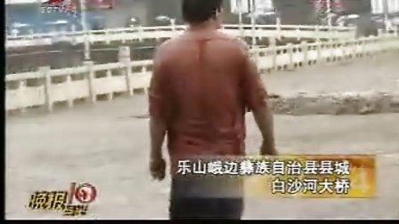 四川乐山峨边县遭受史上最大洪灾