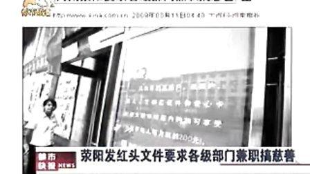 河南荥阳发红头文件要求各级部门兼职搞慈善