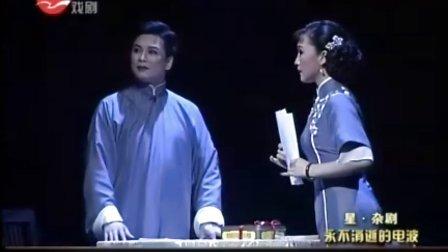 100120戏剧长廊星-杂剧永不消逝的电波(上)