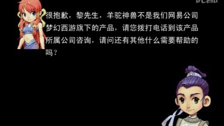 叔玩的是中国第一网游——黎叔搞笑解说9