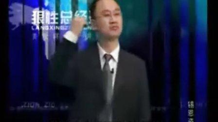姜汝祥狼性总经理01.wmv--最新企业管理培训在线视频