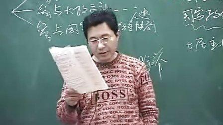 150敏感政治学3-2