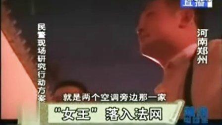 """河南出现SM""""郑州女王"""""""