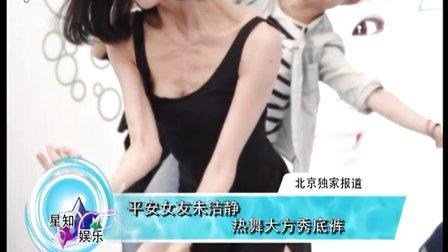 平安女友朱洁静热舞大方秀底裤