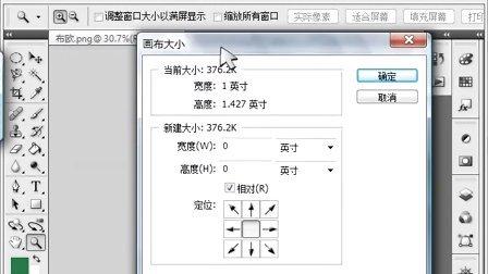 ps10图像与画布大小.图像大小.证件照.分辨率.像素画