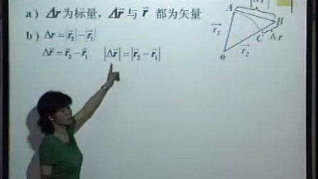 中南大学 大学物理 002质点力学(一) 全套Q896730850