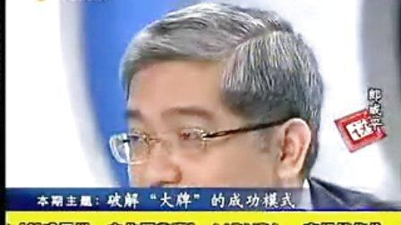 """郎咸平说-破解""""大牌""""的成功模式"""