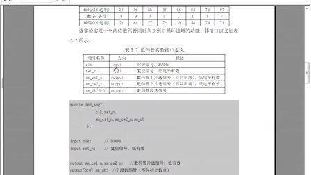 《深入浅出玩转FPGA》Lesson 11 BJ-EPM240学习板实验4——数码管显示实验
