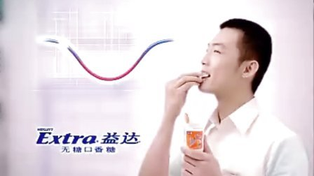益达 广告(国语版)