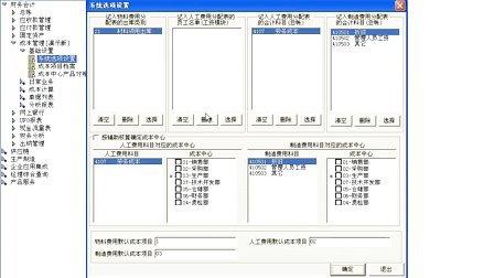 苏州用友财务软件培训-用友ERP-U8:成本管理系统(0512-65686171)