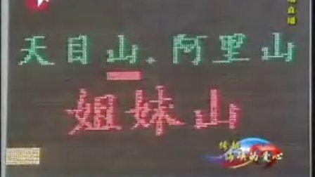 东方卫视:六大卫视联手赈灾晚会——浙江民众献爱心