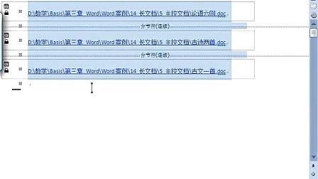 40主控文档.主控文档.展开文件.应用样式.插入子文档.分离子文档