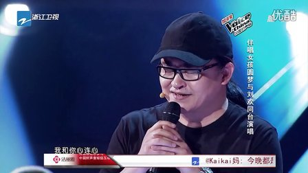 倪雅丰刘欢《我和你》 中国好声音第三期(超清)