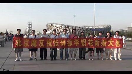 北京魔友祝张砷镓新婚大喜