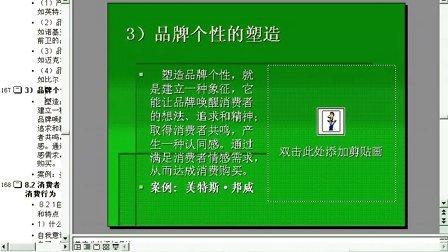 [上海交大]消费行为学29