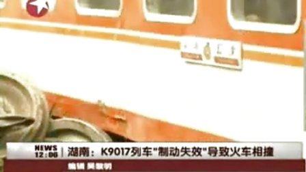 湖南郴州火车相撞事故已经查明