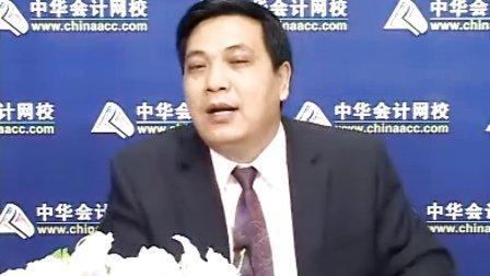 中华会计网校中级会计职称《中级财管》---