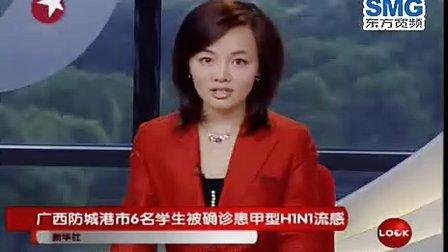 广西防城港市6名学生确诊甲型H1N1流感