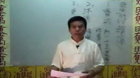 閭仙符咒初级第2讲