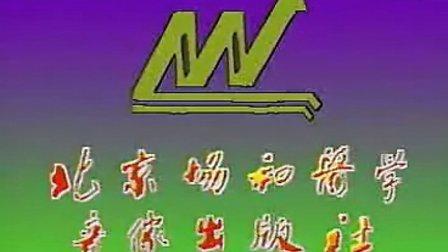 70《中医基础理论》预防与治则(一):治病求本、扶正祛邪