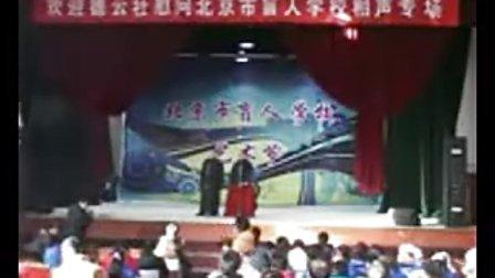 郭德纲北京盲人学校演出全本-Eva的法兰西小铺