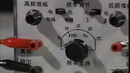 159电磁波的发射和接收----(高中物理实验教学大全)