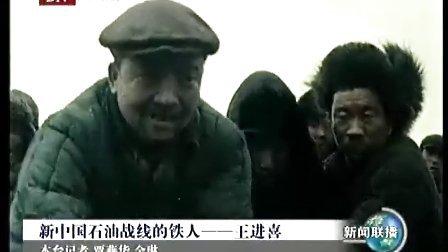 新中国石油战线的铁人 王进喜