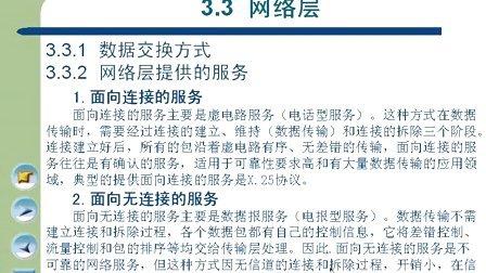计算机网络基础(上海交大)9
